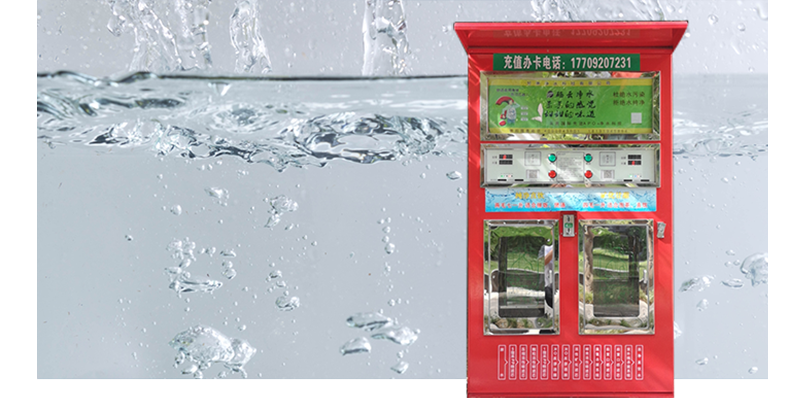 四川自动售水机